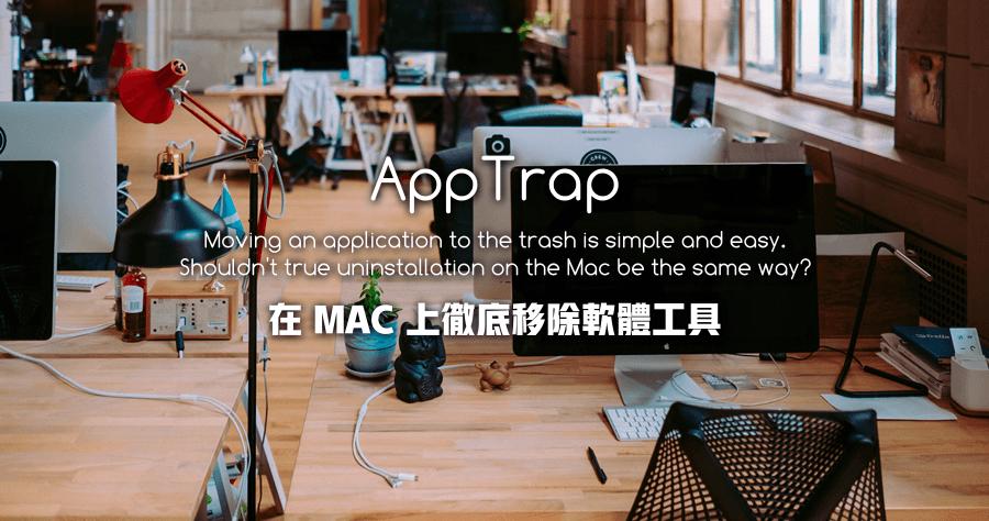 AppTrap Mac 解除安裝工具
