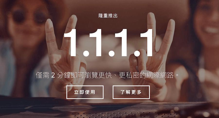 CloudFlare 1.1.1.1 速度
