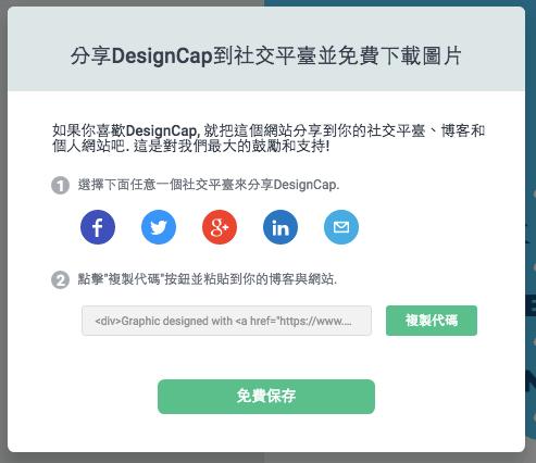 DesignCap 線上 免費海報 製作