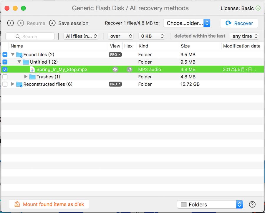 Mac 刪除的資料回復
