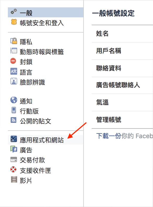 FB 心理測驗 解除應用程式權限