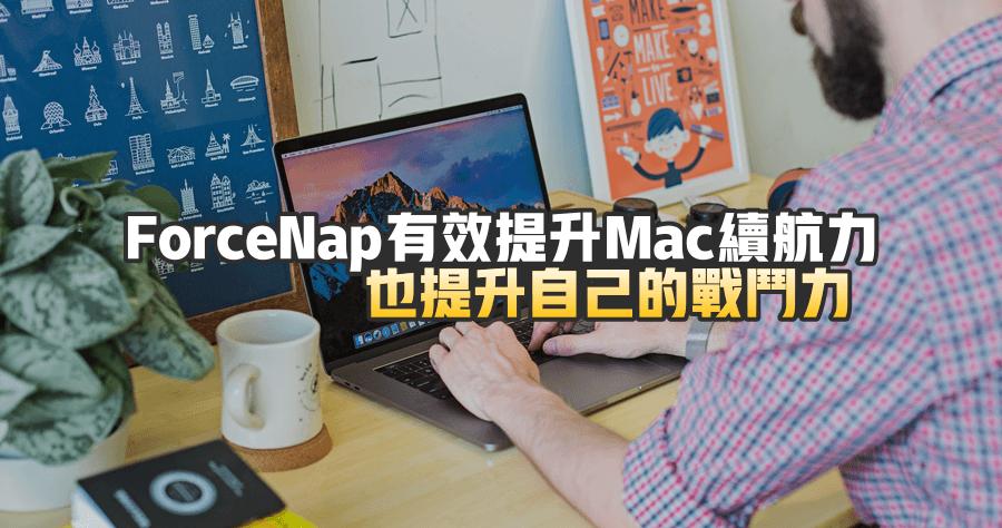 Force Nap 提升 Mac 續航力