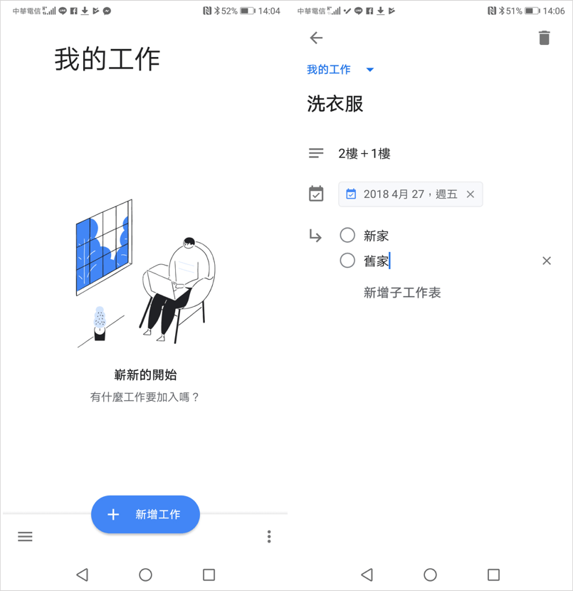 Google Tasks 待辦事項 下載