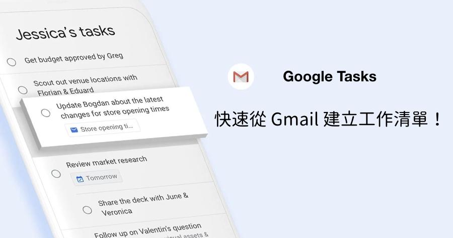 Google 待辦事項 安卓