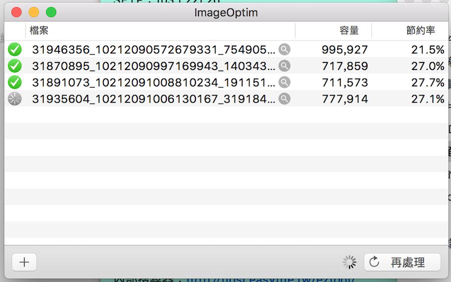 Mac 圖片無損壓縮