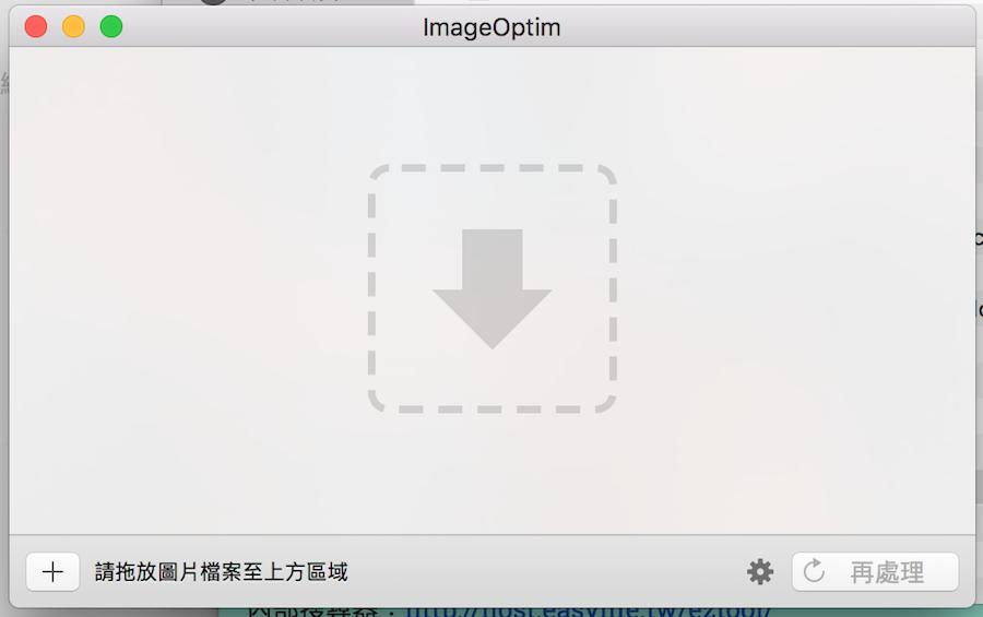 Mac 移除 EXIF資訊的方法