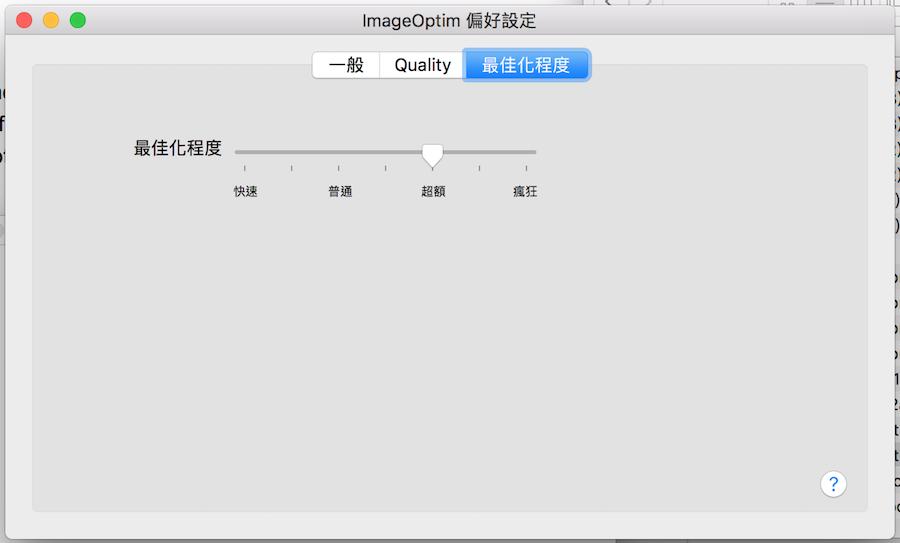 Mac 圖片壓縮工具