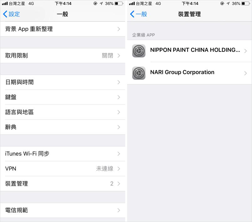 iPhone 雙開 FB