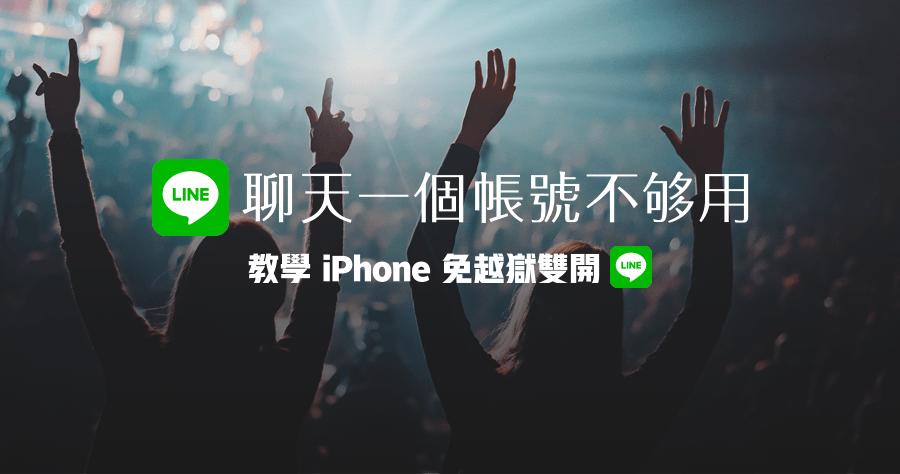 不JB 雙開 iPhone
