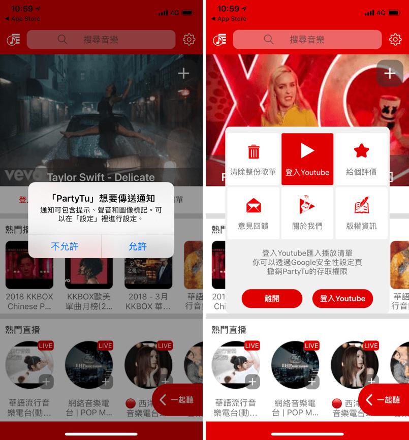 YouTube 關螢幕放歌 共同歌單