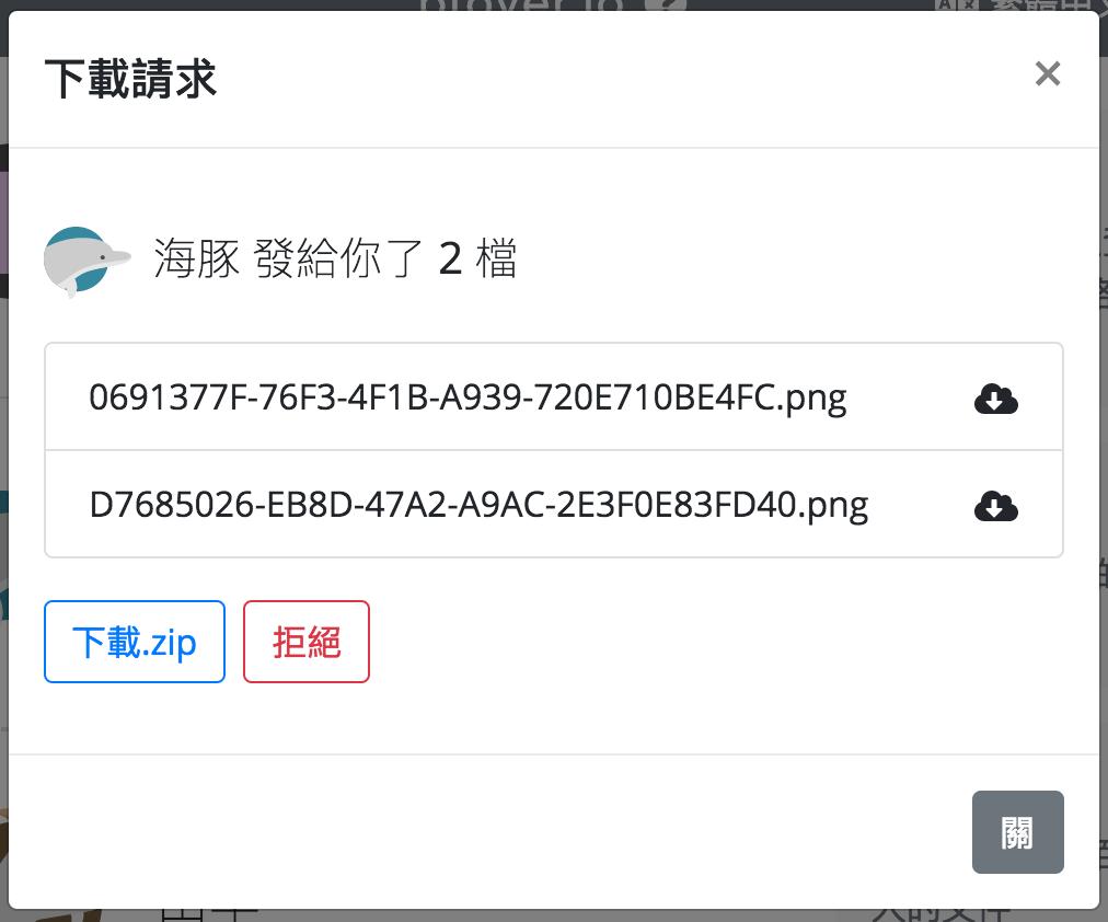 Plover 瀏覽器 檔案傳輸 WiFi