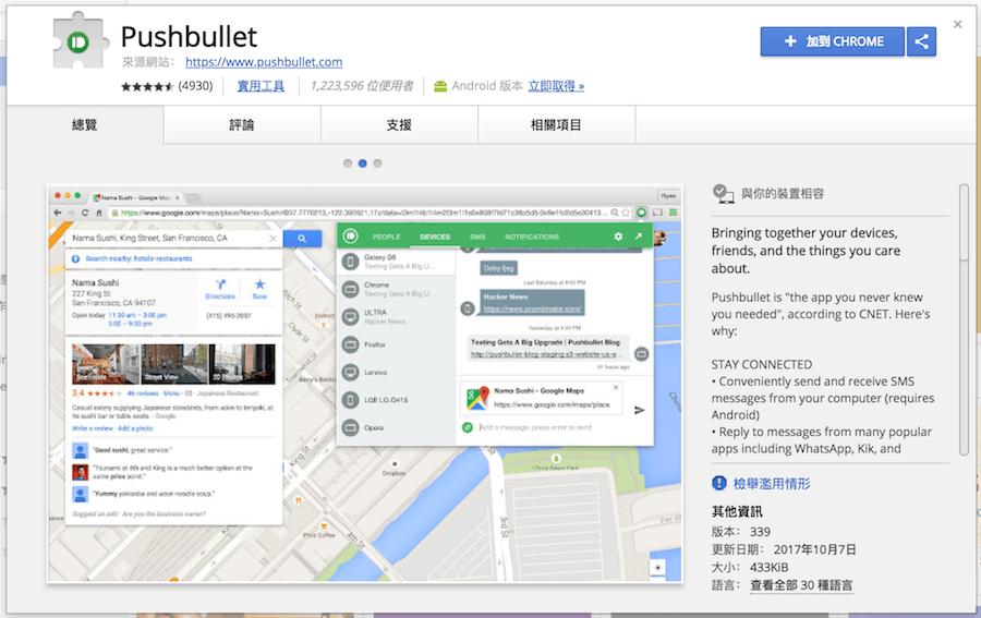 Pushbullet 電腦顯示手機通知