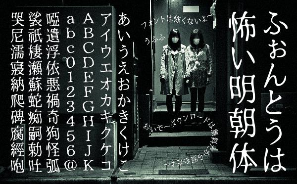 恐怖字體 可怕字體 鬼片字體