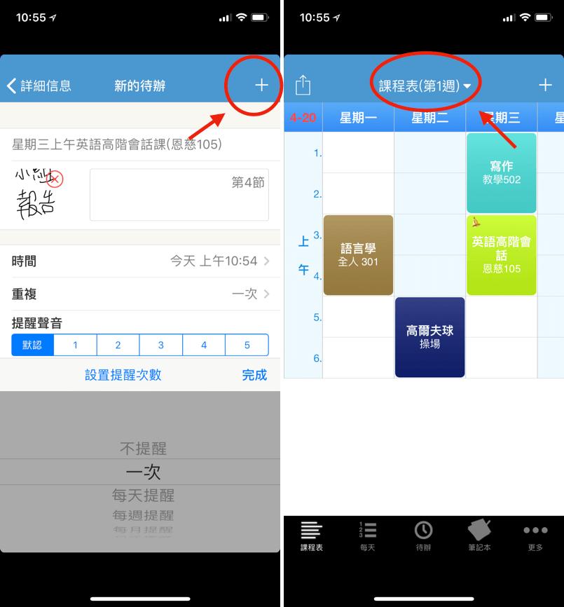 我的課表 iPhone 課表App