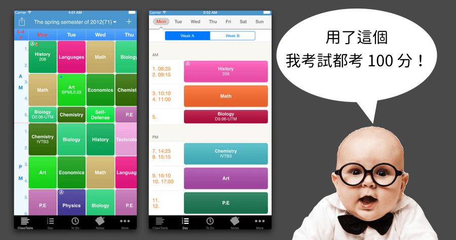 超級課程表台灣
