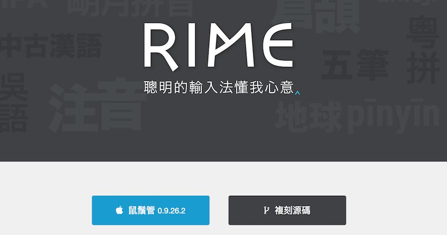 Mac 鼠鬚管 輸入法 RIME