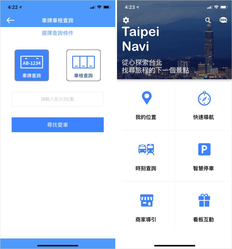 台北車站通 北車地圖 台北車站地圖 App