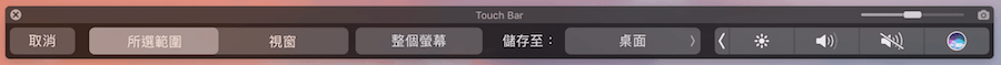 Mac Touch Bar 模擬器