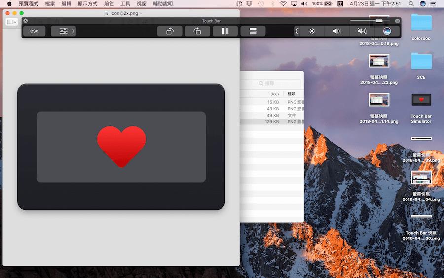 Mac Touch Bar 模擬器