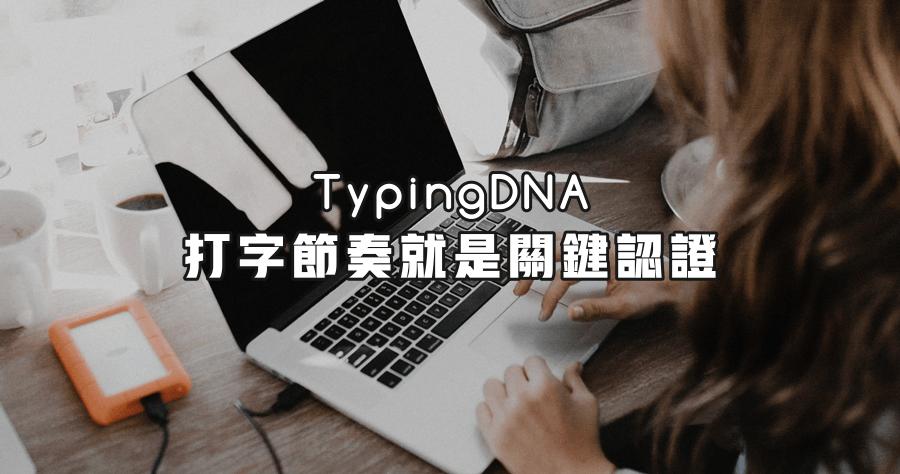 TypingDNA 2FA 二階段認證 快速通過