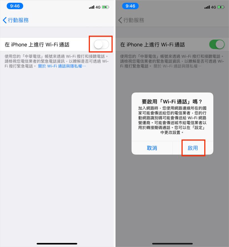VoWiFi 申請 iPhone