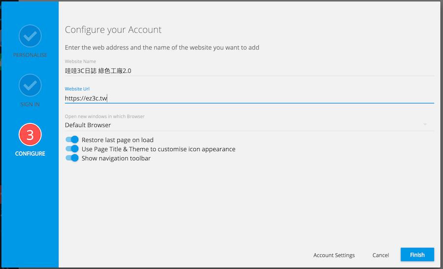 Wavebox Google 服務整合