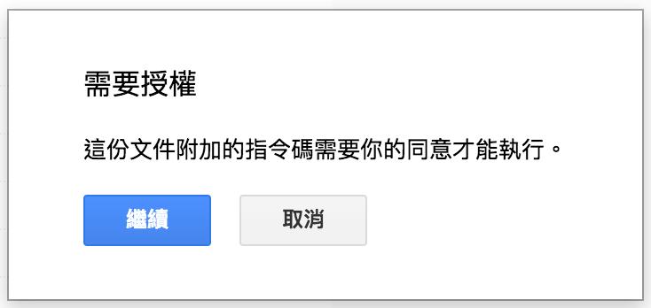 網站監控 免費