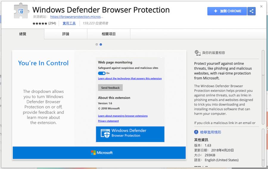 Chrome 防毒 惡意程式 釣魚網站