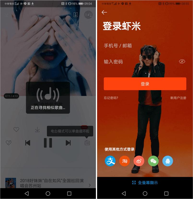 蝦米音樂 手機聽音樂推薦