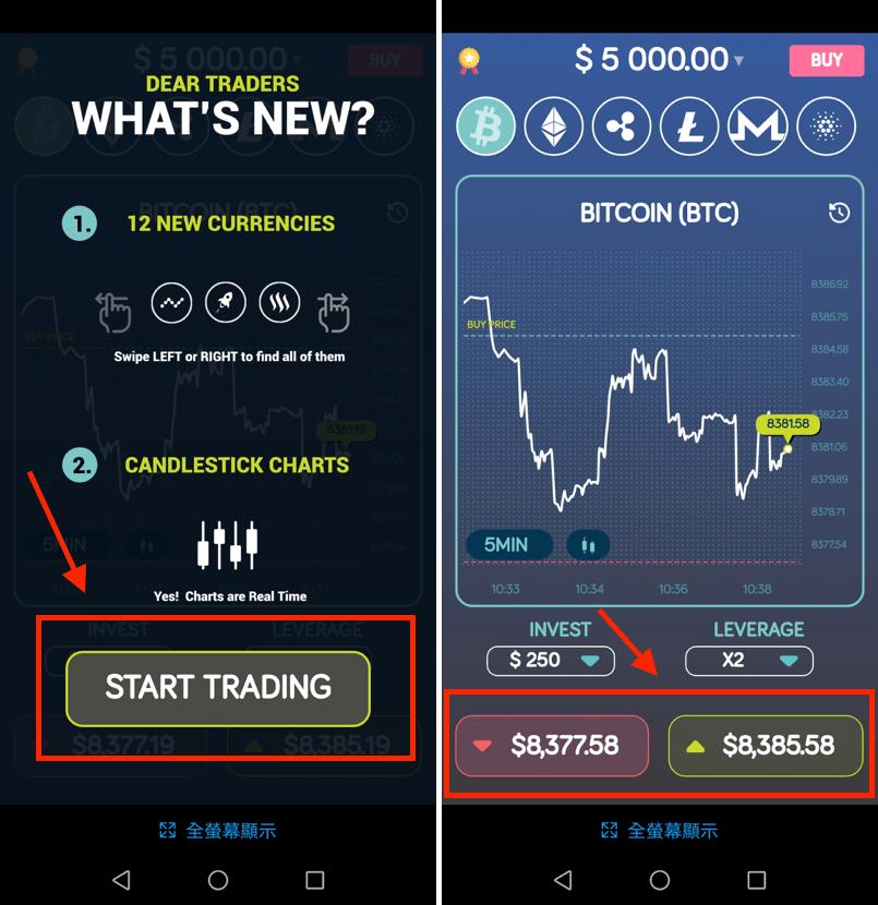 Bitcoin Flip 比特幣 加密貨幣 模擬交易