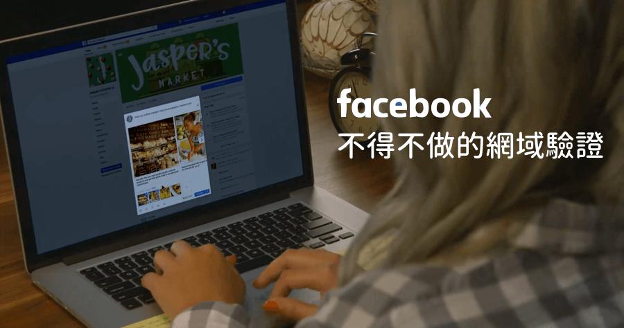 FB 網域驗證方法