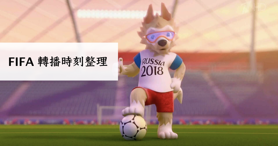 2018 FIFA 世界盃足球賽