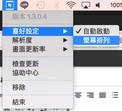 Mac 雙螢幕App下載
