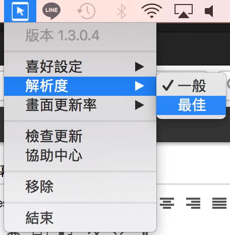 Mac 延伸螢幕