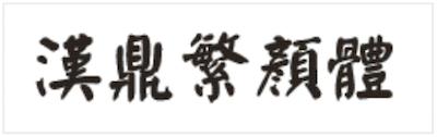 漢鼎字體下載