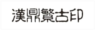 中文 好看字體下載