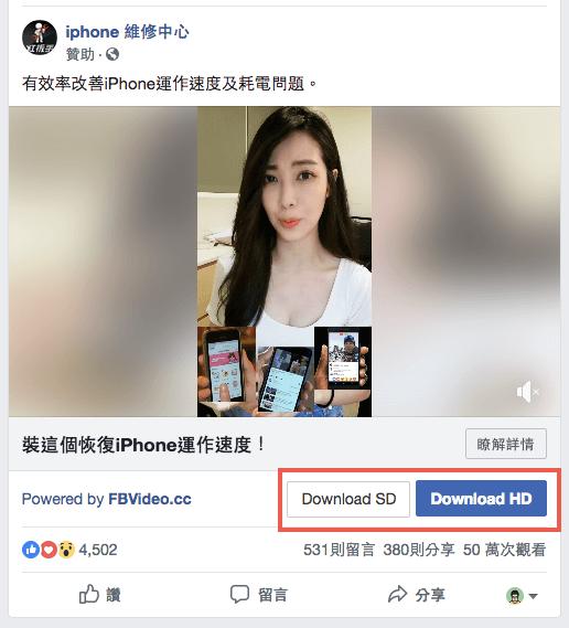 FB 影片怎麼下載