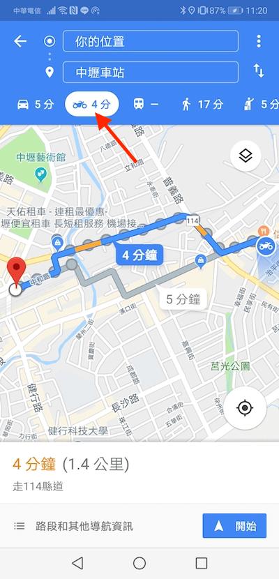 Google地圖 機車模式