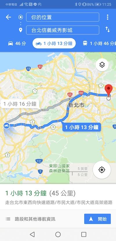 Google 機車導航