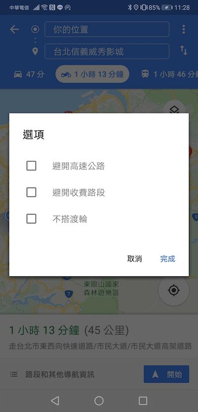 Google 機車模式避開高速公路