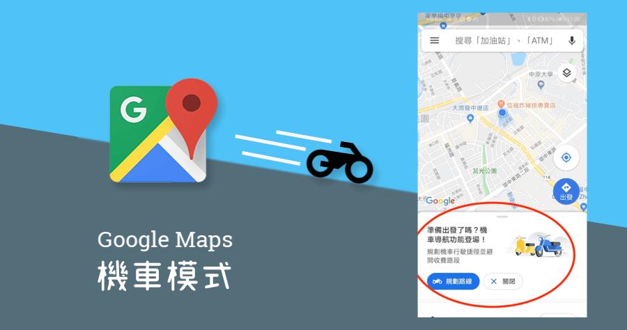 Google機車導航