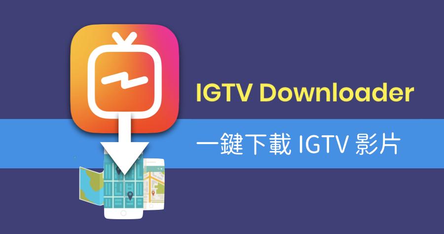 igtv電腦版