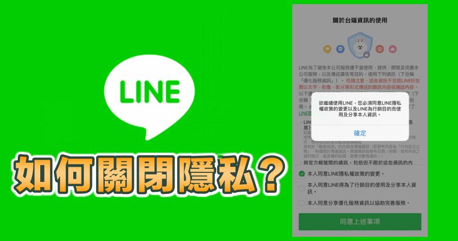 LINE 隱私新設定,4 個步驟把隱私設定調回來,免得隱私被偷走!