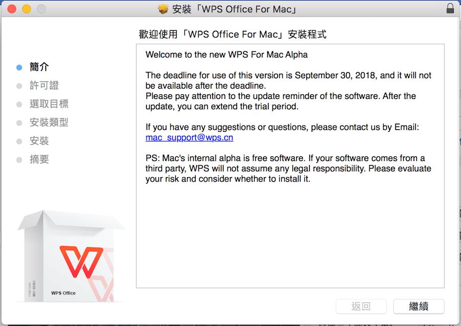 Mac 免費Word下載