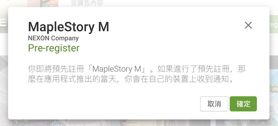 楓之谷M 預約