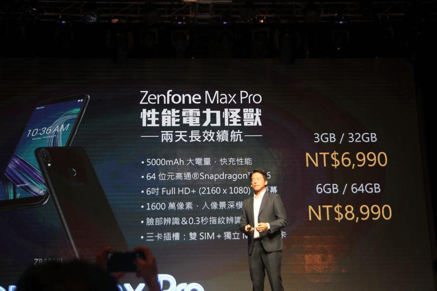 ASUS Max Pro 上市