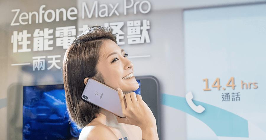 Zenfone Max Pro 上市