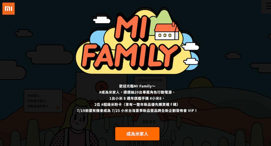 小米 成為米家人
