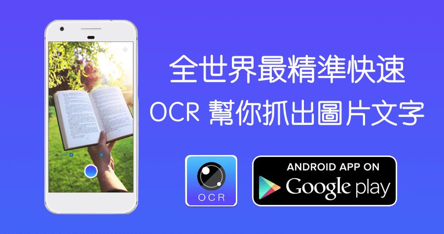 文字掃描儀 OCR,文件辨識率接近 100% 的免費文字辨識工具!
