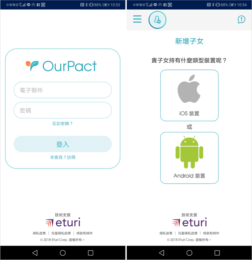 OurPact 防止沈迷軟體